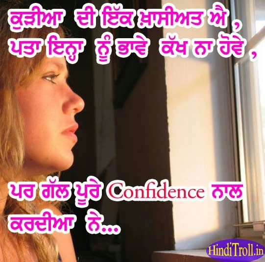 Punjabi Funny Wording Pictures For Whatsapp Wallpapers Hd
