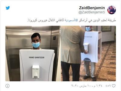 تصرف ضد الإنسانية.. أرامكو السعودية تستخدم عاملاً بسيطاً كعبوة تعقيم.. والشركة تعلق