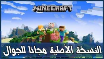 تحميل ماين كرافت للأندرويد الاصلية Minecraft apk - خبير تك