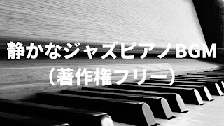 静かなジャズピアノのBGMとして利用できる動画を紹介します。動画の著作権はフリー、無料でご使用いただけます。