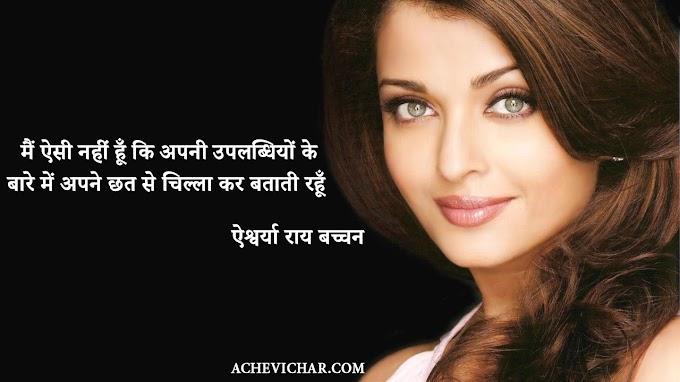 ऐश्वर्या राय बच्चन के अनमोल विचार - Aishwarya Rai Bachchan Quotes in Hindi