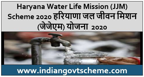 Haryana+Water+Life+Mission