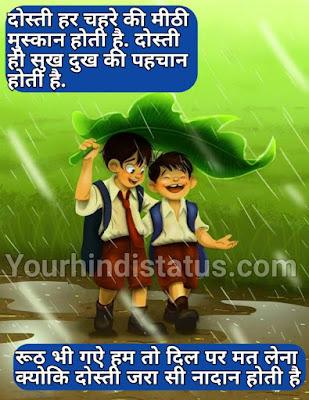 Dosti status, Dosti status in Hindi for whatsapp, Best Dosti status, friendship status Hindi