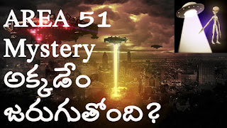Real story of Area 51 & aliens | will people actually storm area 51 | area 51 mystery in telugu