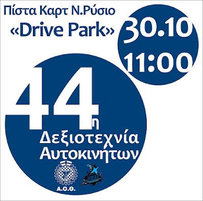 44η Δεξιοτεχνία Αυτοκινήτων