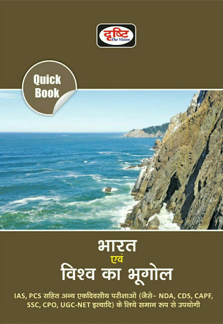 Geography of India and the World : For UPSC Exam Hindi PDF Book