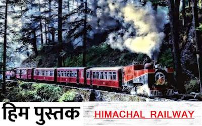 Himachal Pradesh Railway System