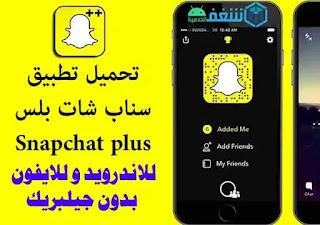 تحميل سناب شات بلس للاندرويد والايفون SnapChat Plus
