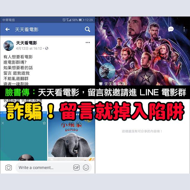 復仇者聯盟4上映 電影群詐騙LINE邀請 留言 詐騙