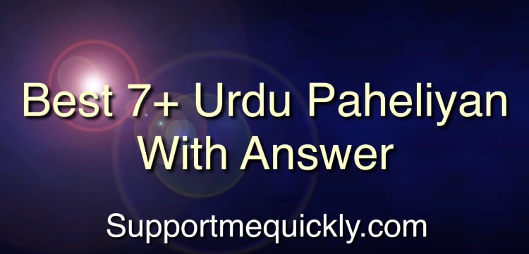 Urdu Paheliyan With Answer For Kids ( اردو پہیلیاں)