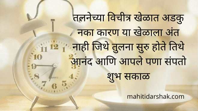 Marathi Good Morning Suvichar