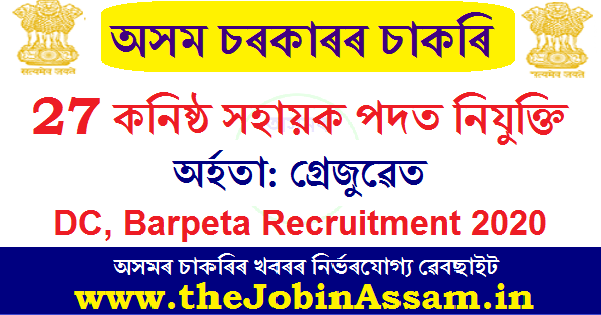 DC Office Barpeta Recruitment 2020: Apply Online for 27 Junior Assistant Posts