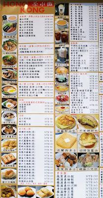 香港茶水攤-延吉店菜單