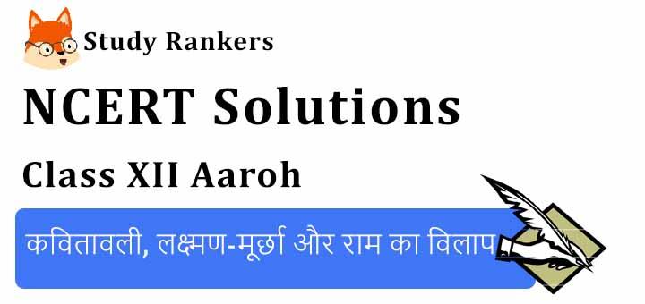 NCERT Solutions for Class 12 Hindi Aaroh Chapter 8 कवितावली, लक्ष्मण-मूर्छा और राम का विलाप