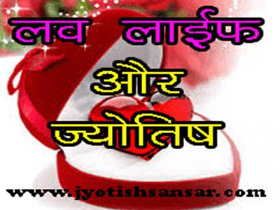 jyotish dwara love life ka samadhan