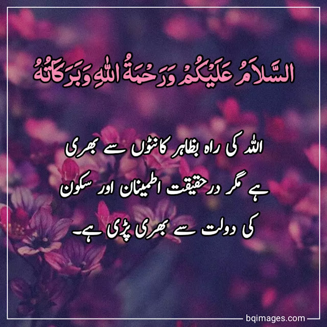 assalamualaikum urdu quotes