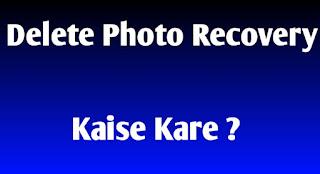 Delete photo recovery