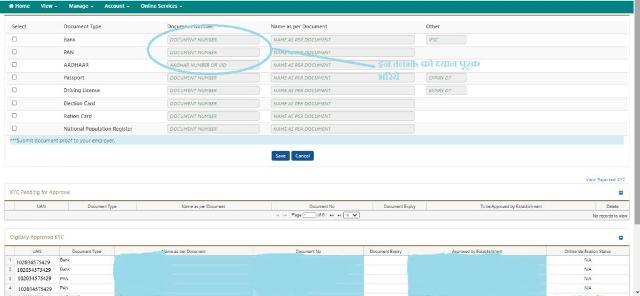 ऑनलाइन PF Withdrawal Form कैसे भरे?