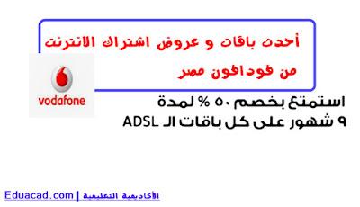 فودافون مصر,فودافون,فودافون انترنت,انترنت,اسعار الانترنت, خدمات الانترنت, شبكات , تقنية , فيسبوك , تويتر , اتصالات,