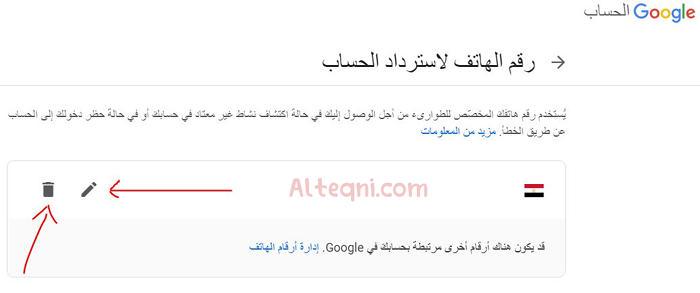 تأمين حساب جوجل برقم الهاتف