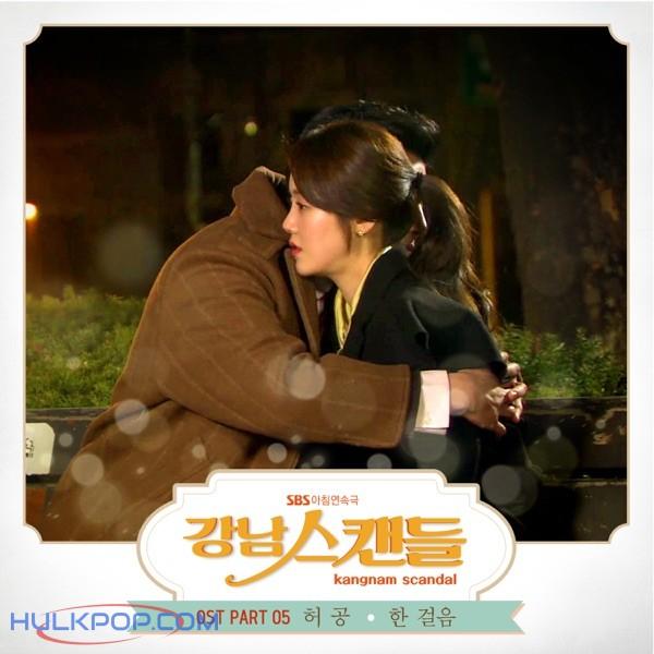 Huh Gong – Gangnam Scandal OST Part.5
