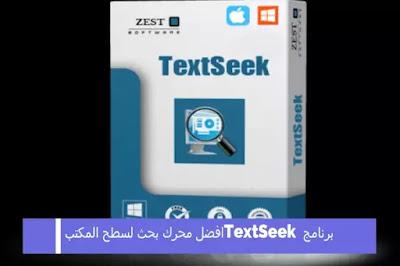 برنامج TextSeek افضل محرك بحث لسطح المكتب