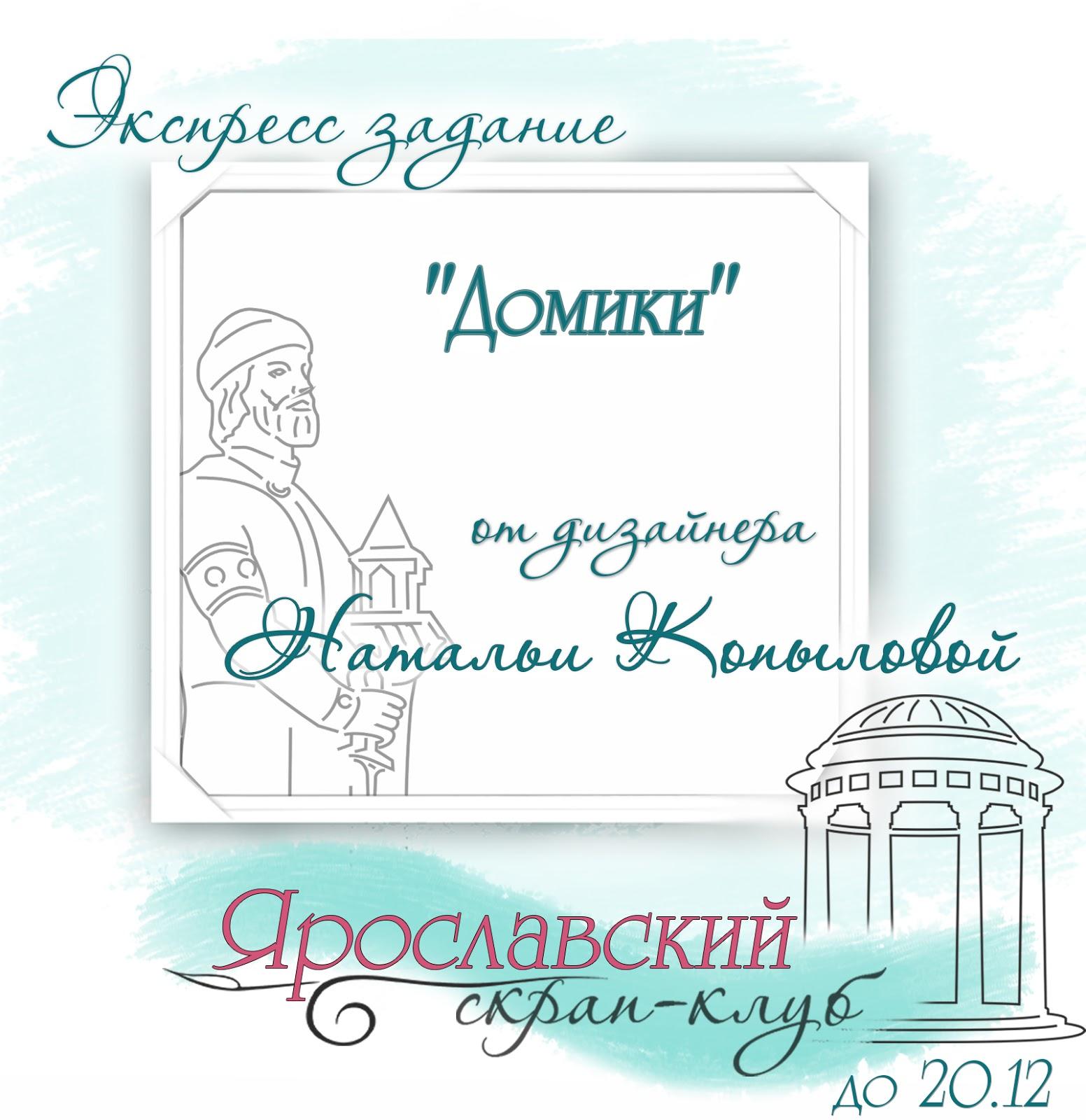 """Экспресс-задание """"Домики"""" до 20.12.2017"""