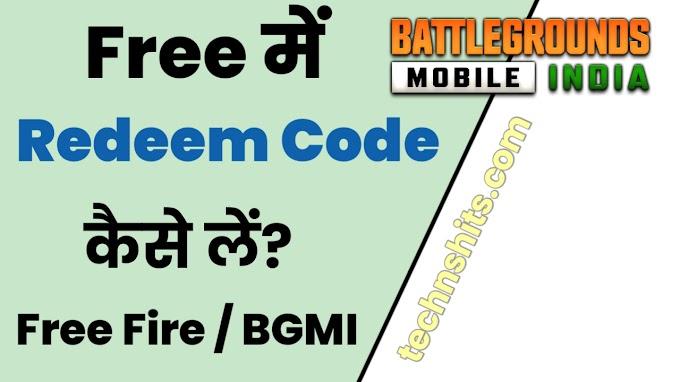 Free Mai Redeem Code Kaise Le ? Free Fire में Free में Redeem Code कैसे लें?