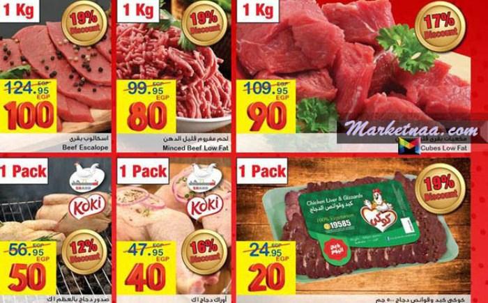 أسعار الدواجن واللحوم في عروض كارفور 2021