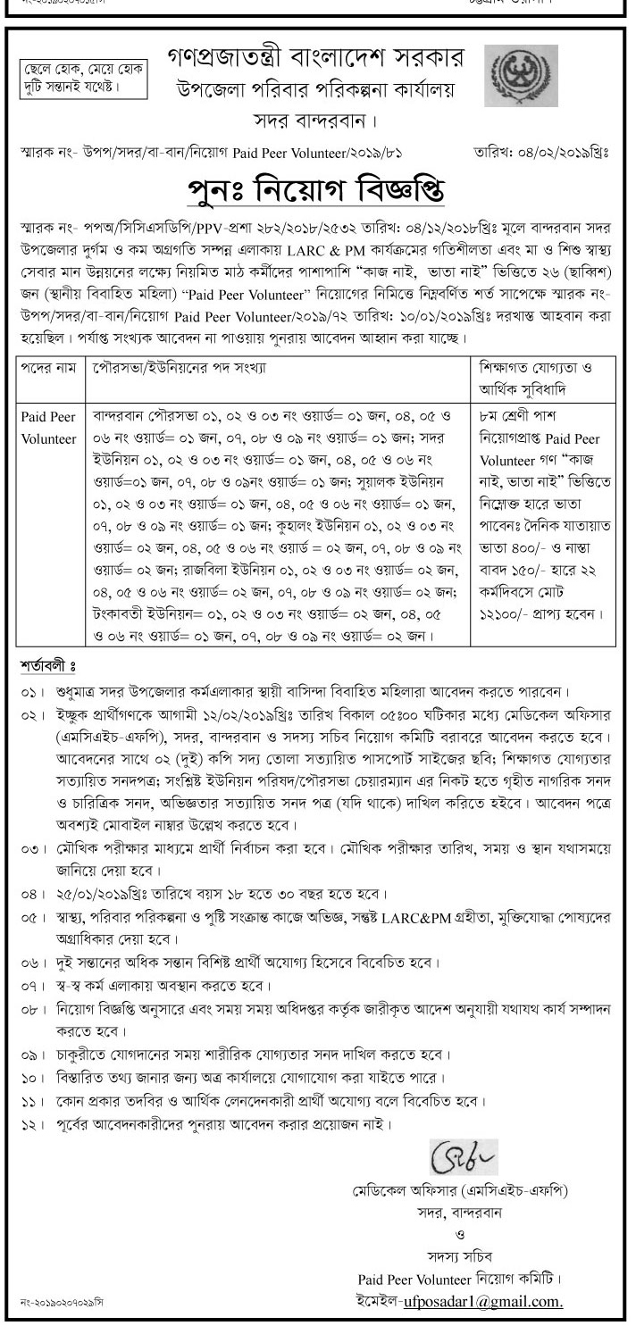 Bandarban Sadar Upazila Paid Peer Volunteer Job circular 2019