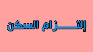 التزام السكن word pdf