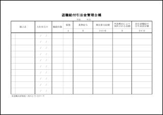 退職給付引当金管理台帳 027