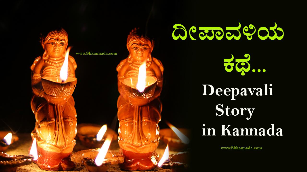 ದೀಪಾವಳಿಯ ಕಥೆ : Deepavali Story in Kannada - Deepavali Information in Kannada