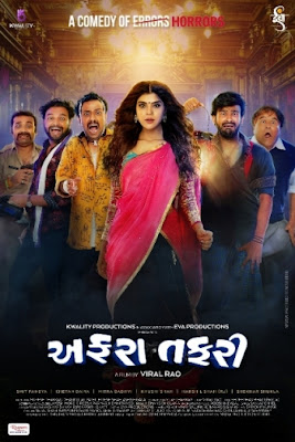 Affraa Taffri 2020 Full Gujarati Movie Download