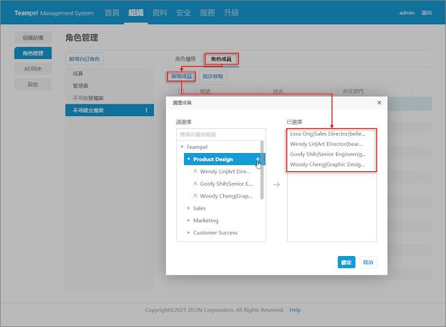 將帳號加入到不同的角色之中,將影響使用者在用戶端的使用權限。