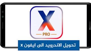 X Launcher apk, Pro prime, iPhoneX Theme, lite, مهكر, مدفوع, مكرك, تحويل الاندرويد الى ايفونx, بأخر اصدار