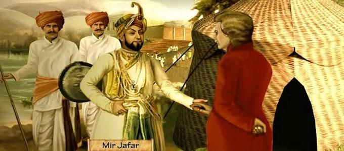 25 की उम्र के मीर जाफर ने किए घिनौने कारनामे