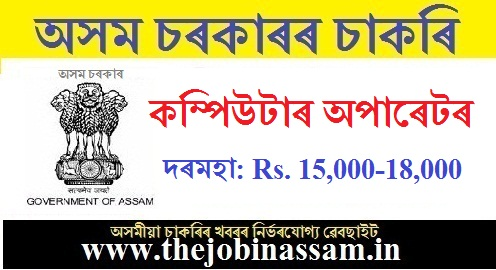 City Mission Management Unit, Karimganj Recruitment 2019