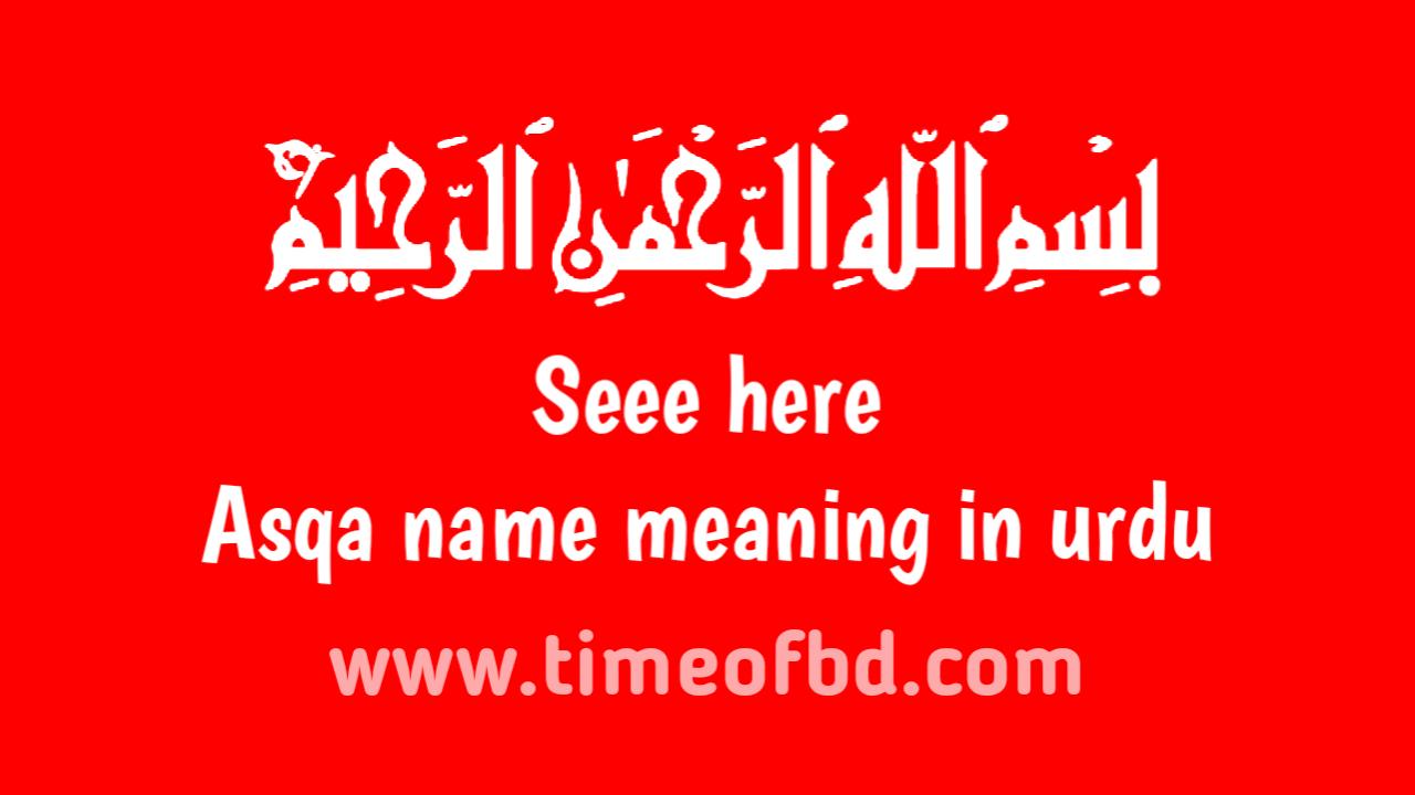 Aqsa name meaning in urdu, اقصیٰ نام کا مطلب اردو میں ہے