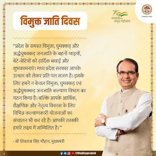 विमुक्त जाति दिवस की प्रदेश के समस्त विमुक्त, घुमक्कड़ और अर्द्धघुमक्कड़ जनजाति हार्दिक बधाई