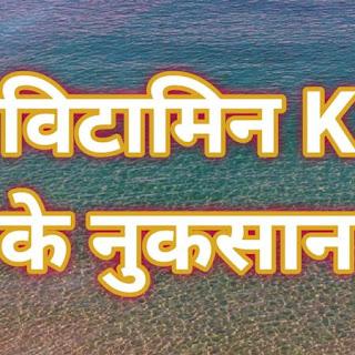 vitamin-k-ke-nuksan-in-hindi