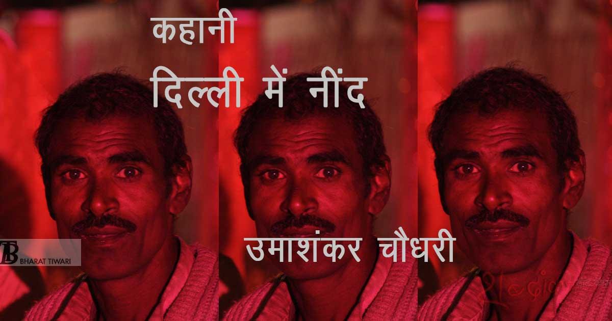 दिल्ली में नींद — उमाशंकर चौधरी — लम्बी कहानी