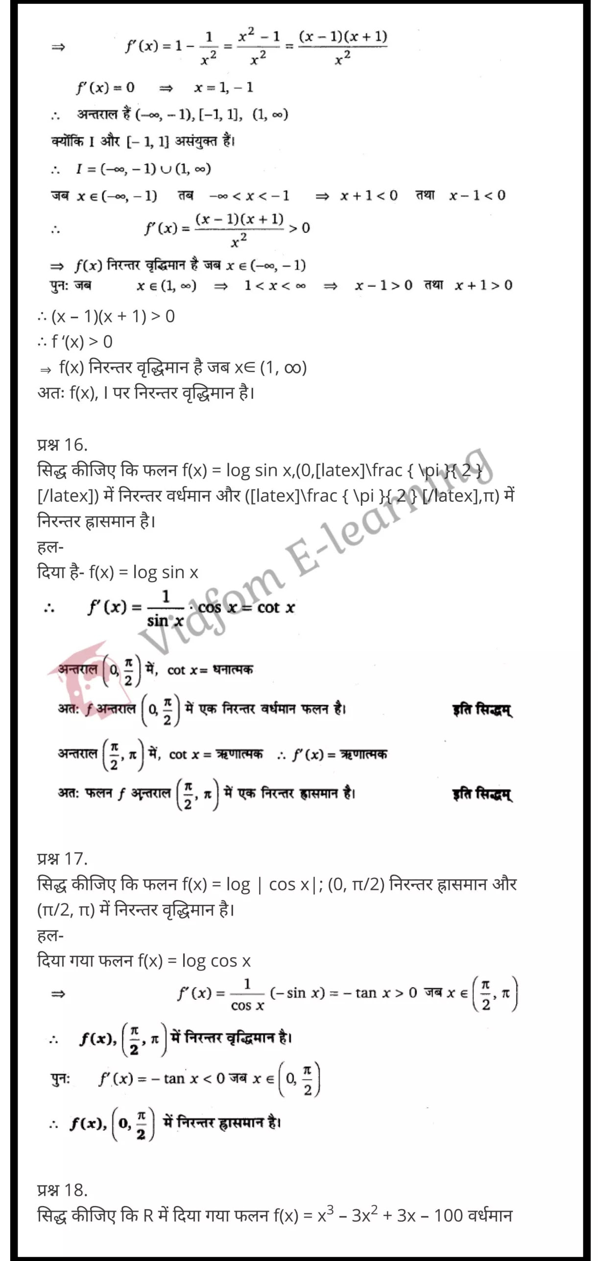 class 12 maths chapter 6 light hindi medium 15