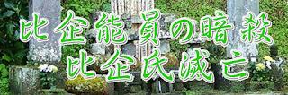 比企能員の暗殺〜比企氏滅亡〜