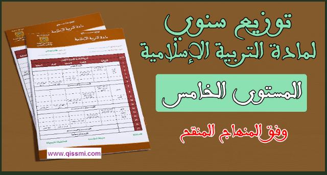 التخطيط السنوي التربية الاسلامية