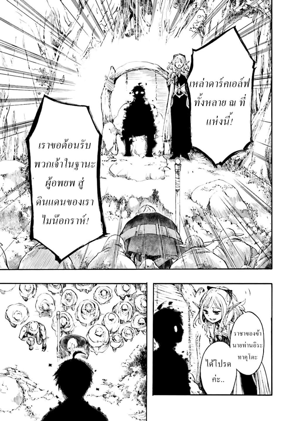 อ่านการ์ตูน Isekai Apocalypse MYNOGHRA ~The Conquest of the World Starts With the Civilization of Ruin~ ตอนที่ 3 หน้าที่ 31