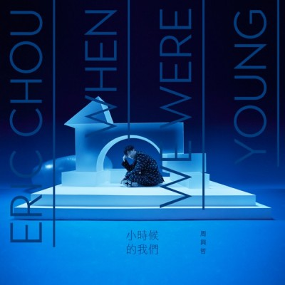 Eric Chou - When We Were Young (2020) - Album Download, Itunes Cover, Official Cover, Album CD Cover Art, Tracklist, 320KBPS, Zip album