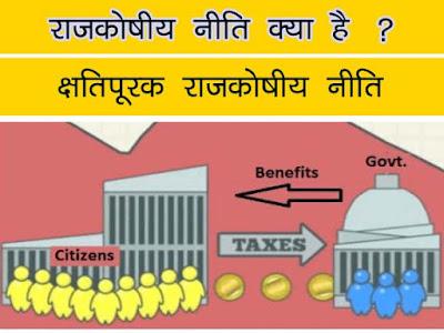 क्षतिपूरक राजकोषीय नीति  Compensatory Fiscal Policy in Hindi