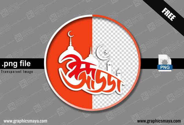 Eid mubarak bangla typography 14 PNG by GraphicsMaya.com