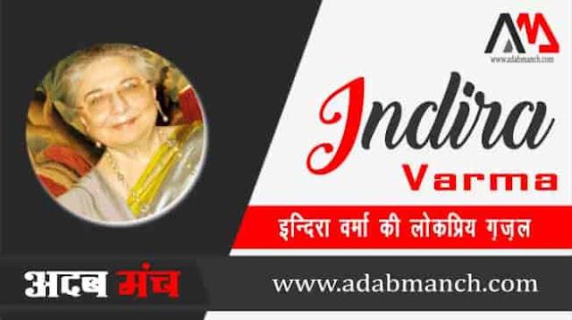 Aaj-Fir-Chand-Us-Ne-Manga-Hai-Indira-Varma